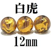 四神 白虎 スモーキークォーツ(金) 12mm    品番: 8562