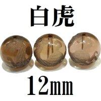 四神 白虎 スモーキークォーツ 12mm    品番: 8554