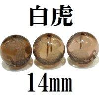 四神 白虎 スモーキークォーツ 14mm    品番: 8569