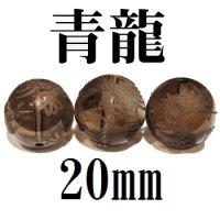 四神 青龍 スモーキークォーツ 20mm    品番: 8566