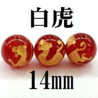 四神 白虎 カーネリアン(金) 14mm    品番: 8586