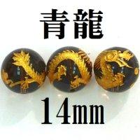四神 青龍 スモーキークォーツ(金) 14mm    品番: 8572