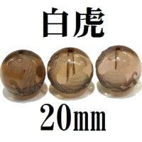 四神 白虎 スモーキークォーツ 20mm    品番: 8570