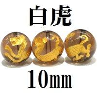 四神 白虎 スモーキークォーツ(金) 10mm    品番: 8561