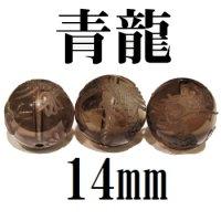 四神 青龍 スモーキークォーツ 14mm    品番: 8565