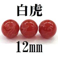 四神 白虎 カーネリアン 12mm    品番: 8582