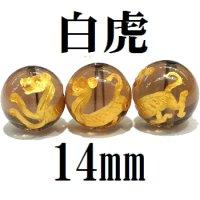 四神 白虎 スモーキークォーツ(金) 14mm    品番: 8574