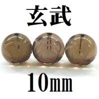 四神 玄武 スモーキークォーツ 10mm    品番: 8547