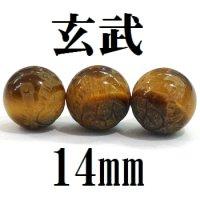 四神 玄武 タイガーアイ 14mm    品番: 9046