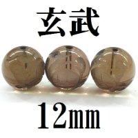 四神 玄武 スモーキークォーツ 12mm    品番: 8548