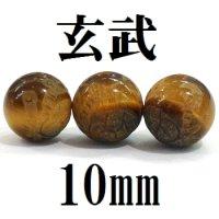四神 玄武 タイガーアイ 10mm    品番: 9044