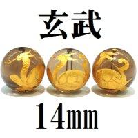 四神 玄武 スモーキークォーツ(金) 14mm    品番: 8571
