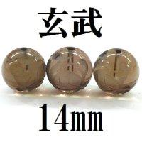 四神 玄武 スモーキークォーツ 14mm    品番: 8563