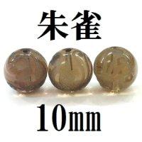 四神 朱雀 スモーキークォーツ 10mm    品番: 8551