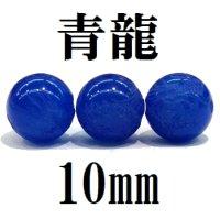 龍 ブルーメノウ 10mm    品番: 9053