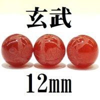 四神 玄武 カーネリアン 12mm    品番: 8576