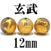 四神 玄武 スモーキークォーツ(金) 12mm    品番: 8556
