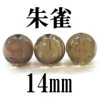 四神 朱雀 スモーキークォーツ 14mm    品番: 8567