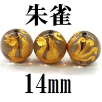 四神 朱雀 スモーキークォーツ(金) 14mm    品番: 8573