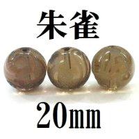 四神 朱雀 スモーキークォーツ 20mm    品番: 8568