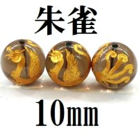 四神 朱雀 スモーキークォーツ(金) 10mm    品番: 8559
