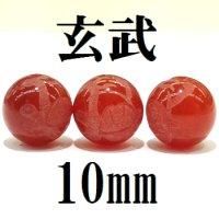 四神 玄武 カーネリアン 10mm    品番: 8575