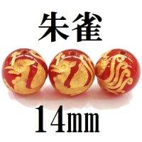 四神 朱雀 カーネリアン(金) 14mm    品番: 8585