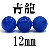 龍 ブルーメノウ 12mm    品番: 9052