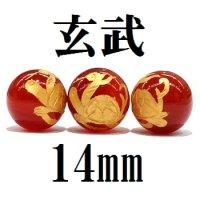 四神 玄武 カーネリアン(金) 14mm    品番: 8583