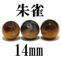 四神 朱雀 タイガーアイ 14mm    品番: 9045
