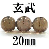 四神 玄武 スモーキークォーツ 20mm    品番: 8564