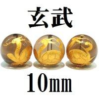 四神 玄武 スモーキークォーツ(金) 10mm    品番: 8555