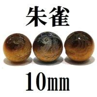 四神 朱雀 タイガーアイ 10mm    品番: 9043