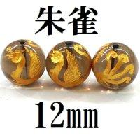 四神 朱雀 スモーキークォーツ(金) 12mm    品番: 8560