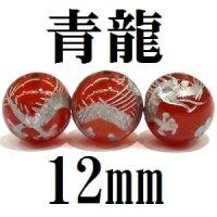龍 カーネリアン(銀) 12mm    品番: 8954
