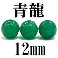 龍 グリーンメノウ 12mm    品番: 8955