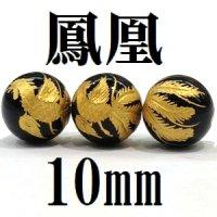 鳳凰 オニキス(金) 10mm    品番: 8589