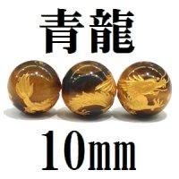 龍 タイガーアイ(金) 10mm    品番: 2939