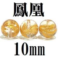 鳳凰 水晶(金) 10mm    品番: 3066
