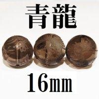 龍 スモーキークォーツ 16mm    品番: 8949