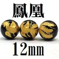 鳳凰 オニキス(金) 12mm    品番: 8590