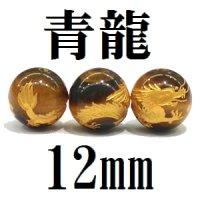 龍 タイガーアイ(金) 12mm    品番: 2940