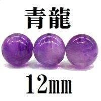 龍 アメジスト 12mm    品番: 2927