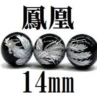 鳳凰 オニキス(銀) 14mm    品番: 8592