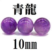 龍 アメジスト 10mm    品番: 2926
