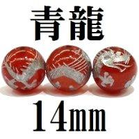 龍 カーネリアン(銀) 14mm    品番: 8953