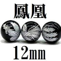 鳳凰 オニキス(銀) 12mm    品番: 8591