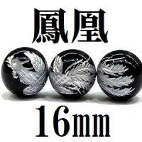 鳳凰 オニキス(銀) 16mm    品番: 8593