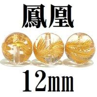 鳳凰 水晶(金) 12mm    品番: 3067