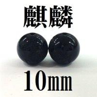 麒麟 オニキス 10mm    品番: 8606